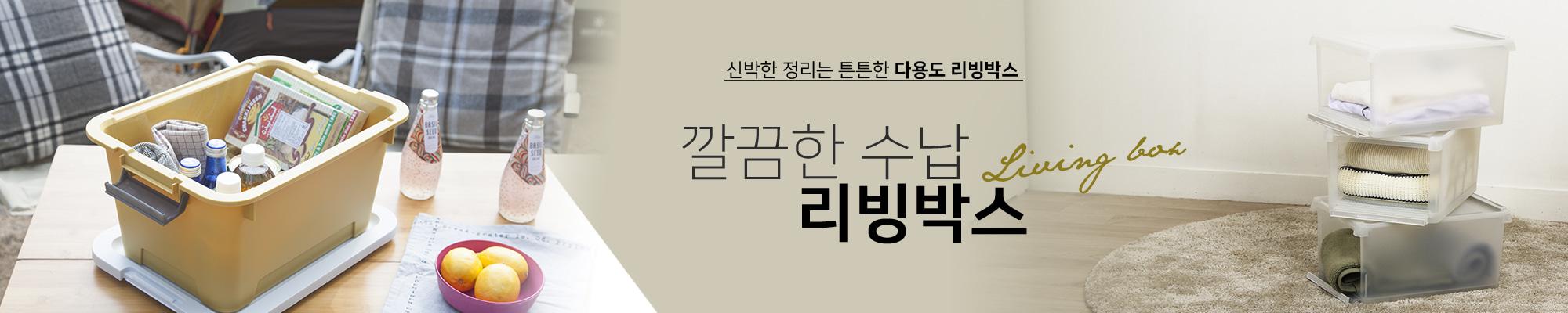 리빙박스모음전